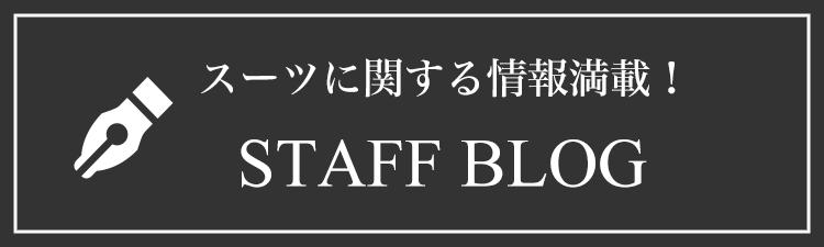 スーツに関する情報満載!STAFF BLOG